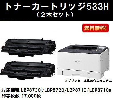 CANON トナーカートリッジ533H 大容量タイプお買い得2本セット【リサイクルトナー】【即日出荷】【送料無料】【LBP8730i/LBP8720/LBP8710/LBP8710e】【SALE】