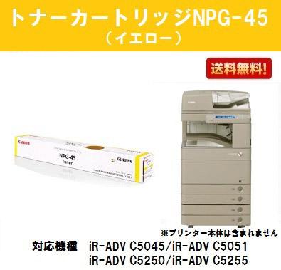 CANON トナーカートリッジNPG-45 イエロー【純正品】【翌営業日出荷】【送料無料】【iR-ADV C5045/iR-ADV C5051/iR-ADV C5250/iR-ADV C5255/iR-ADV C5045F/iR-ADV C5051F/iR-ADV C5250F/iR-ADV C5255F】※ご注文前に在庫確認をお願いします【SALE】
