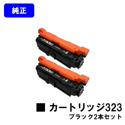 CANON トナーカートリッジ323 ブラックお買い得2本セット【純正品】【翌営業日出荷】【送料無料】【LBP7700C】