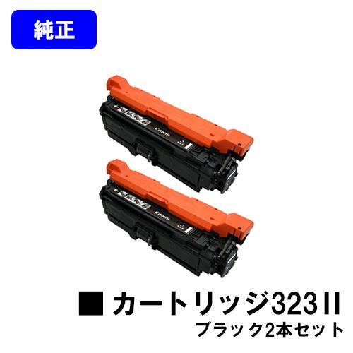 CANON トナーカートリッジ323II ブラックお買い得2本セット【純正品】【翌営業日出荷】【送料無料】【LBP7700C】