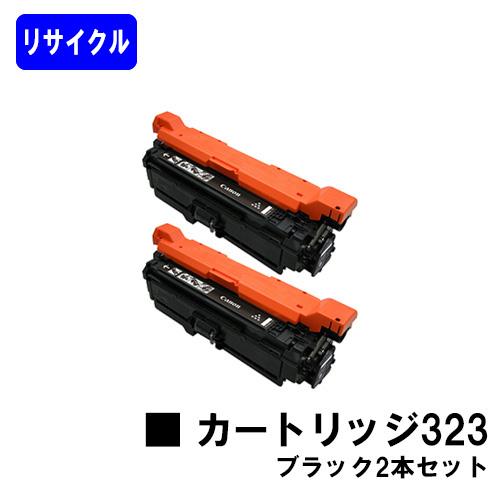 CANON トナーカートリッジ323 ブラックお買い得2本セット【リサイクルトナー】【即日出荷】【送料無料】【LBP7700C】