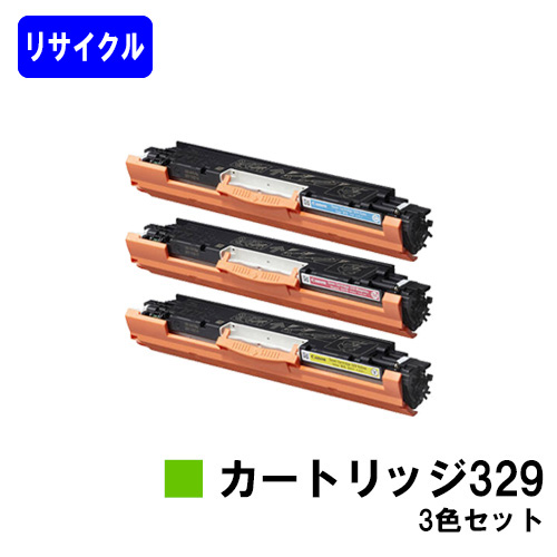 CANON トナーカートリッジ329(CRG-329)お買い得カラー3色セット【リサイクルトナー】【即日出荷】【送料無料】【LBP7010C】