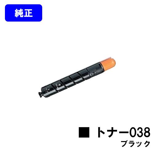 CANON トナー038 ブラック【純正品】【翌営業日出荷】【送料無料】【LBP9950Ci/LBP9900Ci】