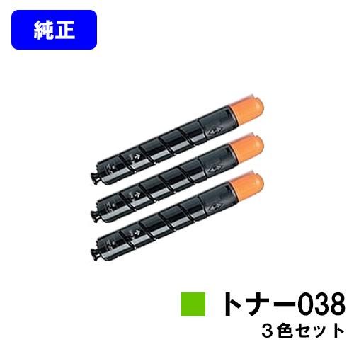 CANON トナー038 お買い得カラー3色セット【純正品】【翌営業日出荷】【送料無料】【LBP9950Ci/LBP9900Ci】