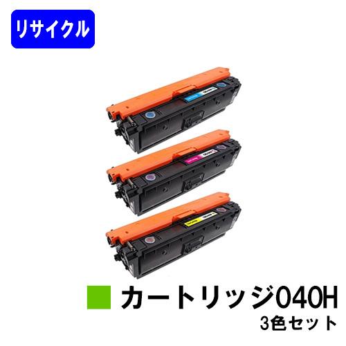 CANON トナーカートリッジ040H(CRG-040H)お買い得カラー3色セット【リサイクルトナー】【即日出荷】【送料無料】【LBP712Ci】
