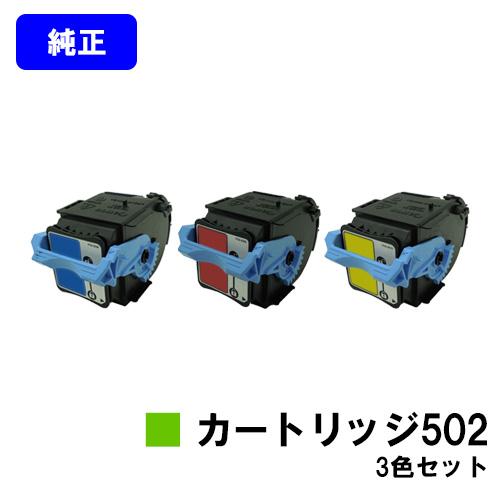 CANON トナーカートリッジ502(CRG-502)お買い得カラー3色セット【純正品】【翌営業日出荷】【送料無料】【LBP5910F/LBP5910/LBP5610/LBP5900SE/LBP5600SE/LBP5900/LBP5600】【SALE】