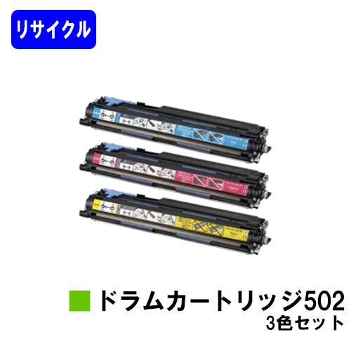 CANON ドラムカートリッジ502お買い得カラー3色セット【リサイクル品】【即日出荷】【送料無料】【LBP5910F/LBP5910/LBP5610/LBP5900SE/LBP5600SE/LBP5900/LBP5600】