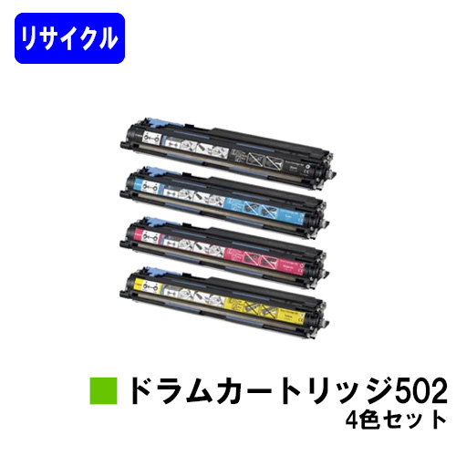 CANON ドラムカートリッジ502お買い得4色セット【リサイクル品】【即日出荷】【送料無料】【LBP5910F/LBP5910/LBP5610/LBP5900SE/LBP5600SE/LBP5900/LBP5600】【SALE】