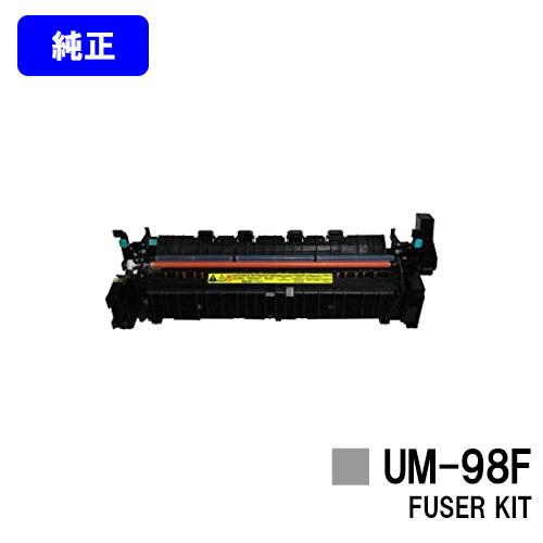 CANON 定着器ユニット FUSER KIT UM-98F(0361B003)【純正品】【翌営業日出荷】【送料無料】【LBP5910F/LBP5910/LBP5610】