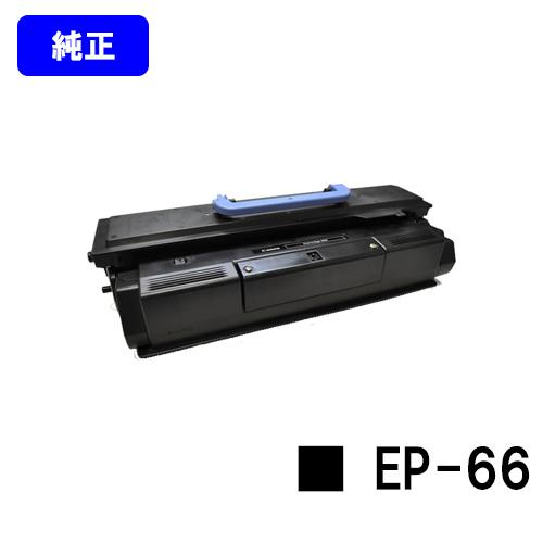 CANON トナーカートリッジ EP-66【LBP3600/LBP3700/LBP3800】【純正品】【翌営業日出荷】【送料無料】【SALE】