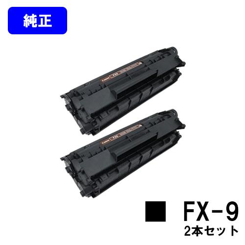 CANON トナーカートリッジ FX-9お買い得2本セット【CanoFax L230】【純正品】【翌営業日出荷】【送料無料】【SALE】