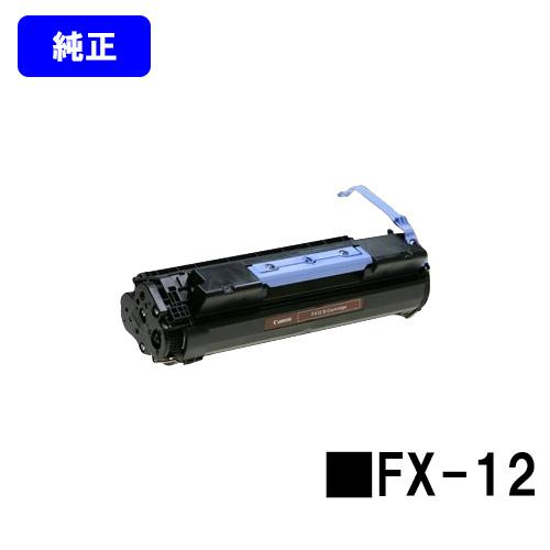 CANON トナーカートリッジ FX-12【CanoFax L1000】【純正品】【翌営業日出荷】【送料無料】