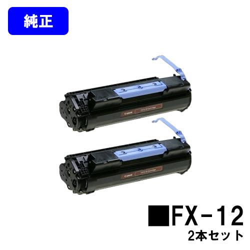CANON トナーカートリッジ FX-12お買い得2本セット【CanoFax L1000】【純正品】【翌営業日出荷】【送料無料】
