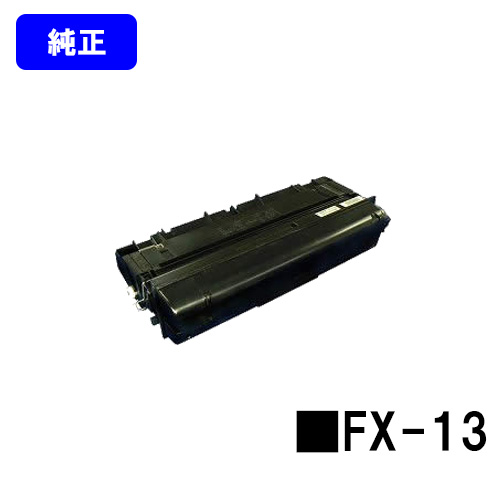 CANON トナーカートリッジ FX-13【CanoFax L4800】【純正品】【翌営業日出荷】【送料無料】