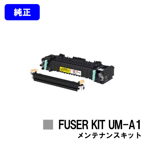 CANON メンテナンスキット FUSER KIT UM-A1【純正品】【翌営業日出荷】【送料無料】【LBP352i/LBP351i】【SALE】