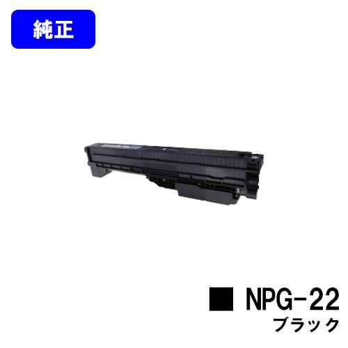 CANON トナー NPG-22 ブラック【純正品】【翌営業日出荷】【送料無料】【iR-C2620/iR-C2620N/iR-C3200/iR-C3200N/iR-C3220/iR-C3220N】※ご注文前に在庫の確認をお願いします