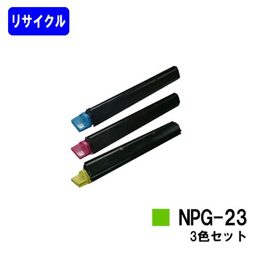 CANON トナー NPG-23 お買い得カラー3色セット【リサイクルトナー】【リターン品】【送料無料】【iR-C2570/iR-C2570F/iR-C3100/iR-C3100N/iR-C3100F/iR-C3100i/iR-C3170/iR-C3170F】※使用済みカートリッジが必要です