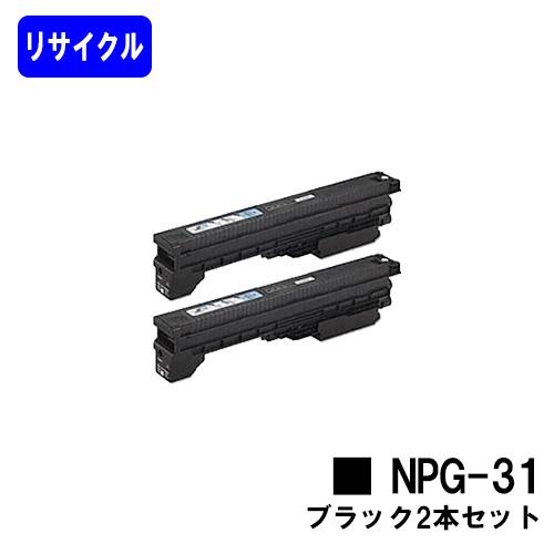 CANON トナーカートリッジ NPG-31 ブラックお買い得2本セット【リサイクルトナー】【即日出荷】【送料無料】【iRC3880/iRC3880F/iRC4080/iRC4080F/iRC4580/iRC4580F】※ご注文前に在庫確認をお願いします