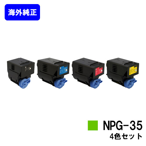 CANON トナー NPG-35 お買い得4色セット【海外純正品】【翌営業日出荷】【送料無料】【iR-C2880/iR-C2880F/iR-C3380/iR-C3380F/iR-C2550F/iR-C3080/iR-C3080F/iR-C3580/iR-C3580F】【SALE】