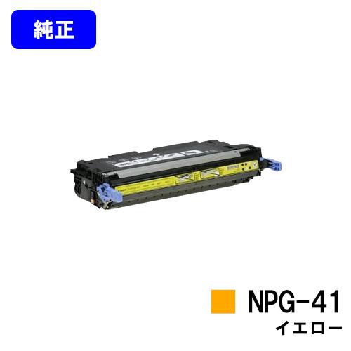 CANON トナー NPG-41 イエロー【純正品】【翌営業日出荷】【送料無料】【iR C2110N/iR C2110F】