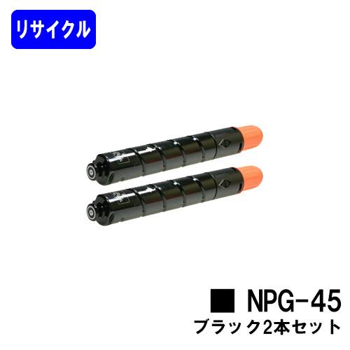 CANON トナーカートリッジ NPG-45 ブラックお買い得2本セット【リサイクルトナー】【即日出荷】【送料無料】【iR-ADV C5045/C5051/C5250/C5255/C5045F/C5051F/C5250F/C5255F】※ご注文前に在庫確認をお願いします