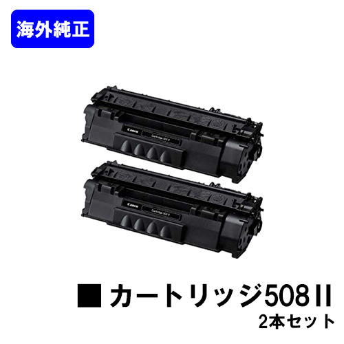 CANON 大容量トナーカートリッジ508II(大容量)お買い得2本セット【海外純正品CRG-308II】【翌営業日出荷】【送料無料】【LBP3300】