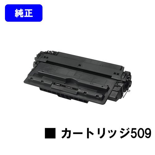 CANON トナーカートリッジ509(CRG-509)【純正品】【翌営業日出荷】【送料無料】【LBP3980/LBP3970/LBP3950/LBP3930/LBP3920/LBP3910/LBP3900/LBP3500】【SALE】