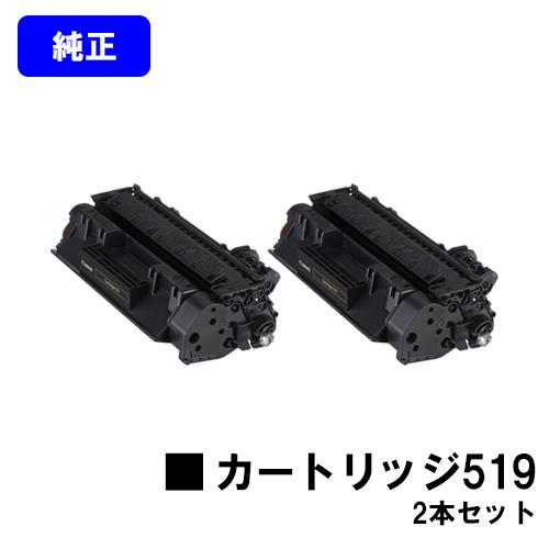 CANON トナーカートリッジ519(CRG-519)お買い得2本セット【純正品】【翌営業日出荷】【送料無料】【LBP6600/LBP6340/LBP6330/LBP6300/LBP252/LBP251】