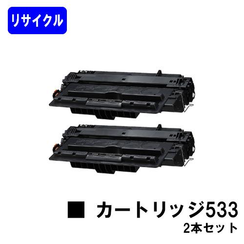 CANON トナーカートリッジ533(CRG-533)お買い得2本セット【リサイクルトナー】【即日出荷】【送料無料】【LBP8730i/LBP8720/LBP8710/LBP8710e】