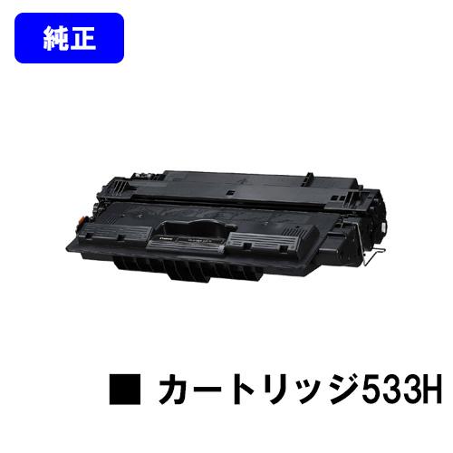 CANON トナーカートリッジ533H(CRG-533H)【純正品】【翌営業日出荷】【送料無料】【LBP8730i/LBP8720/LBP8710/LBP8710e】【SALE】