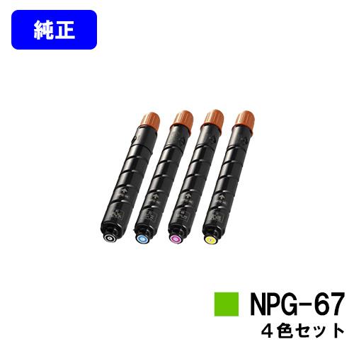 CANON トナーカートリッジ NPG-67お買い得4色セット【純正品】 C3520F/iR【翌営業日出荷 C3330/iR-ADV】【送料無料】 C3330F/iR-ADV【iR-ADV C3330/iR-ADV C3330F/iR-ADV C3320F/iR-ADV C3530/iR-ADV C3530F/iR-ADV C3520F/iR C3020F】※ご注文前に在庫確認をお願いします, REGALO KOBE:cb5f3765 --- data.gd.no
