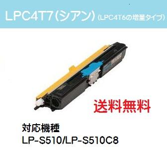EPSON ETカートリッジLPC4T7 シアン【汎用品】【翌営業日出荷】【送料無料】【LP-S510/LP-S510C8】【SALE】