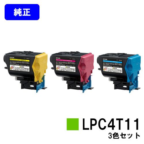 EPSON EPSON ETカートリッジLPC4T11 お買い得カラー3色セット【純正品】【翌営業日出荷】【送料無料】【LP-S950】, きものワールド:06936ff2 --- data.gd.no