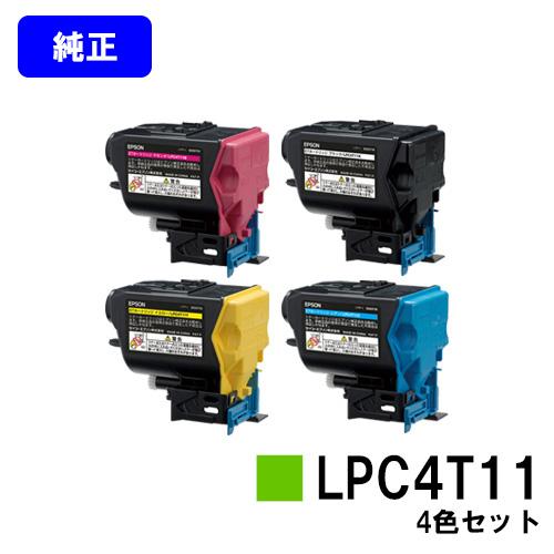 EPSON ETカートリッジLPC4T11 お買い得4色セット【純正品】【翌営業日出荷】【送料無料】【LP-S950】