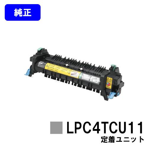 EPSON 定着ユニットLPC4TCU11【純正品】【翌営業日出荷】【送料無料】【LP-S950】【SALE】