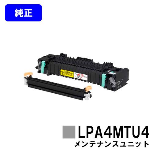 EPSON メンテナンスユニット LPA4MTU4【純正品】【翌営業日出荷】【送料無料】【LP-S440DN】