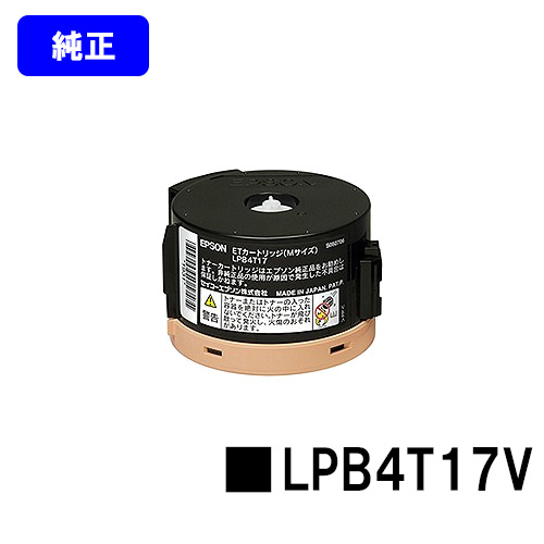 EPSON 環境推進トナー LPB4T17V【純正品】【翌営業日出荷】【送料無料】【LP-S230DN/LP-S230DW/LP-M230FDN/LP-M230FDW】