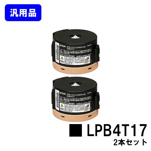 ETカートリッジ LPB4T17 お買い得2本セット【汎用品】【翌営業日出荷】【送料無料】【LP-S230DN/LP-S230DW/LP-M230FDN/LP-M230FDW】