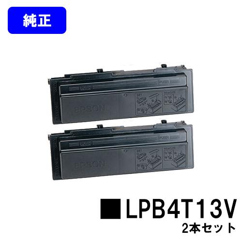 EPSON 環境推進トナー LPB4T13V お買い得2本セット【純正品】【翌営業日出荷】【送料無料】【LP-S310/LP-S310C2/LP-S310C3/LP-S310C9/LP-S310N/LP-S310NC2/LP-S310NC3/LP-S310NC9】