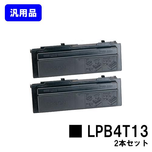 ETカートリッジ LPB4T13 お買い得2本セット【汎用品】【即日出荷】【送料無料】【LP-S310/LP-S310C2/LP-S310C3/LP-S310C9/LP-S310N/LP-S310NC2/LP-S310NC3/LP-S310NC9】
