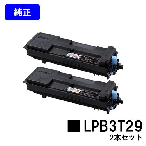 EPSON ETカートリッジ LPB3T29 お買い得2本セット【純正品】【翌営業日出荷】【送料無料】【LP-S3250/LP-S3250PS/LP-S3250Z】【SALE】