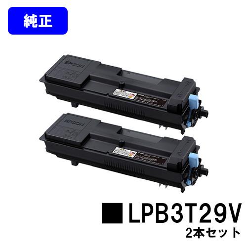 日本人気超絶の EPSON 環境推進トナー LPB3T29V EPSON お買い得2本セット LPB3T29V【純正品】【翌営業日出荷】【送料無料】【LP-S3250/LP-S3250PS/LP-S3250Z】, 里庄町:4d0a63ec --- superbirkin.com