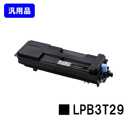 EPSON ETカートリッジLPB3T29【汎用品】【翌営業日出荷】【送料無料】【LP-S3250/LP-S3250PS/LP-S3250Z】