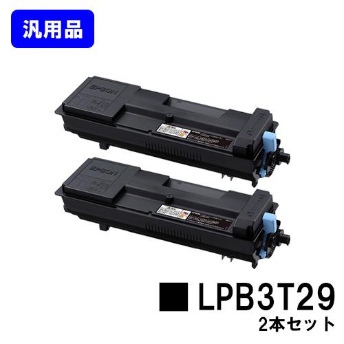 EPSON ETカートリッジ LPB3T29 お買い得2本セット【汎用品】【翌営業日出荷】【送料無料】【LP-S3250/LP-S3250PS/LP-S3250Z】【SALE】