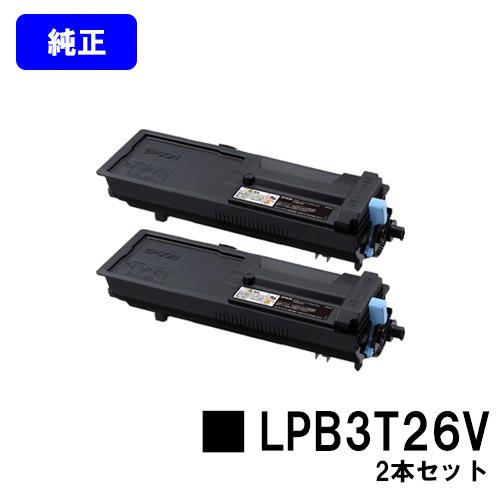 EPSON 環境推進トナー LPB3T26V お買い得2本セット【純正品】【翌営業日出荷】【送料無料】【LP-S3550/LP-S3550PS/LP-S3550Z/LP-S4250/LP-S4250PS】