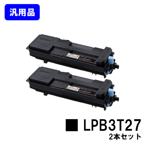 EPSON ETカートリッジ LPB3T27 お買い得2本セット 汎用品 即日出荷 送料無料 LP-S3550 LP-S3550PS LP-S3550Z LP-S4250 LP-S4250PS お中元 限定アイテム 成人の日