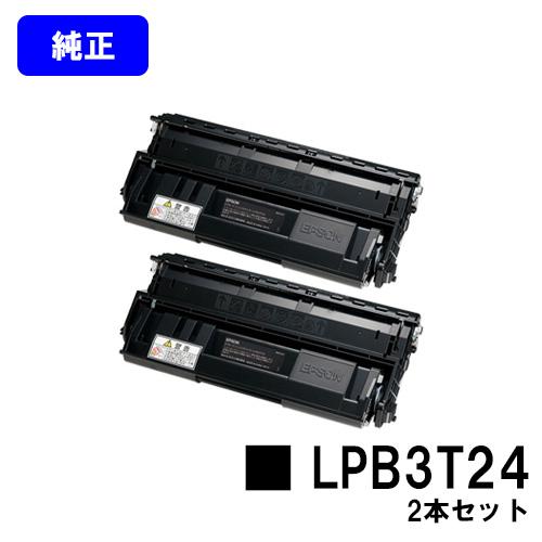 LP-S2200 LP-S3200用ETカートリッジLPB3T24 純正品 送料無料 海外並行輸入正規品 1年安心保証 翌営業日出荷 EPSON ETカートリッジ LPB3T24 お買い得2本セット LP-S3200 LP-S22C5 LP-S3200C2 LP-S32RC9 LP-S3200R LP-S32RC5 LP-S32C5 LP-S32ZC9 LP-S3200C3 LP-S3200PS LP-S3200Z LP-S22C9 LP-S32C9 高級品