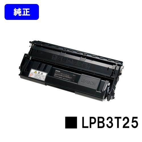 EPSON ETカートリッジ LPB3T25【純正品】【翌営業日出荷】【送料無料】【LP-S2200/LP-S3200/LP-S22C5/LP-S22C9/LP-S3200C2/LP-S3200C3/LP-S3200PS/LP-S3200R/LP-S3200Z/LP-S32C5/LP-S32C9/LP-S32RC5/LP-S32RC9/LP-S32ZC9】