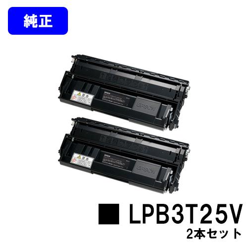 EPSON 環境推進トナー LPB3T25Vお買い得2本セット【純正品】【翌営業日出荷】【送料無料 環境推進トナー】【LP-S2200/LP-S3200/LP-S22C5/LP-S22C9/LP-S3200C2/LP-S3200C3/LP-S3200PS/LP-S3200R/LP-S3200Z/LP-S32C5/LP-S32C9/LP-S32RC5/LP-S32RC9/LP-S32ZC9】, ミスミマチ:20410f37 --- data.gd.no