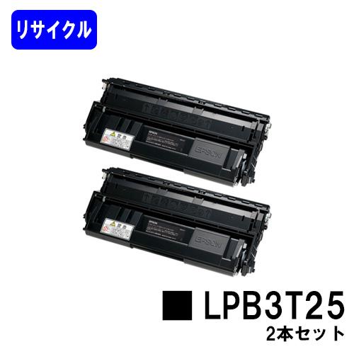 ETカートリッジ LPB3T25 お買い得2本セット【リサイクルトナー】【即日出荷】【送料無料】【LP-S2200/LP-S3200/LP-S22C5/LP-S22C9/LP-S3200C2/LP-S3200C3/LP-S3200PS/LP-S3200R/LP-S3200Z/LP-S32C5/LP-S32C9/LP-S32RC5/LP-S32RC9/LP-S32ZC9】